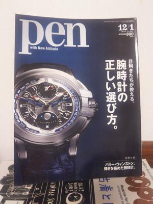 pen 2018年12・1号 目利きたちが教える腕時計の正しい選び方