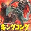『キングコングの逆襲』 東京タワーでコング型ロボットと戦う和製コング マッドサイエンティストや美人秘密工作員も暗躍