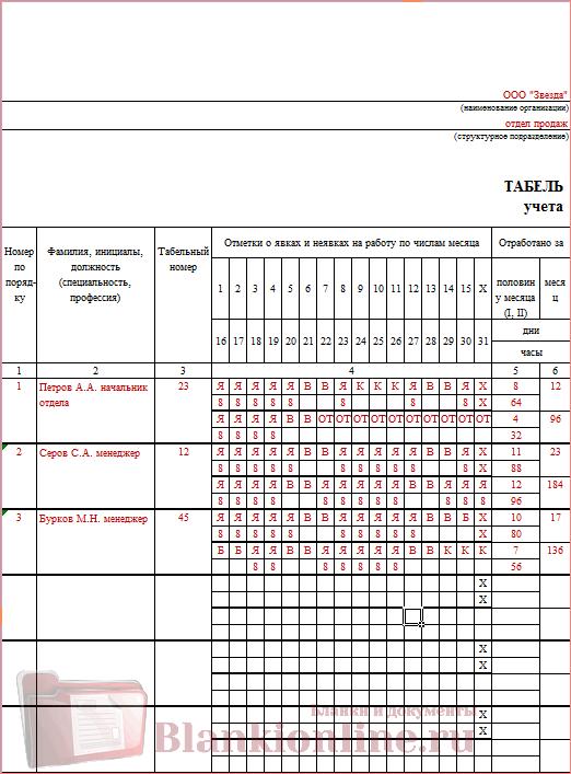 Выписка Из Табеля Учета Рабочего Времени Бланк - фото 8