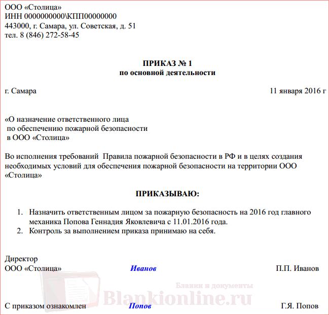 приказ о пожарной безопасности на предприятии образец