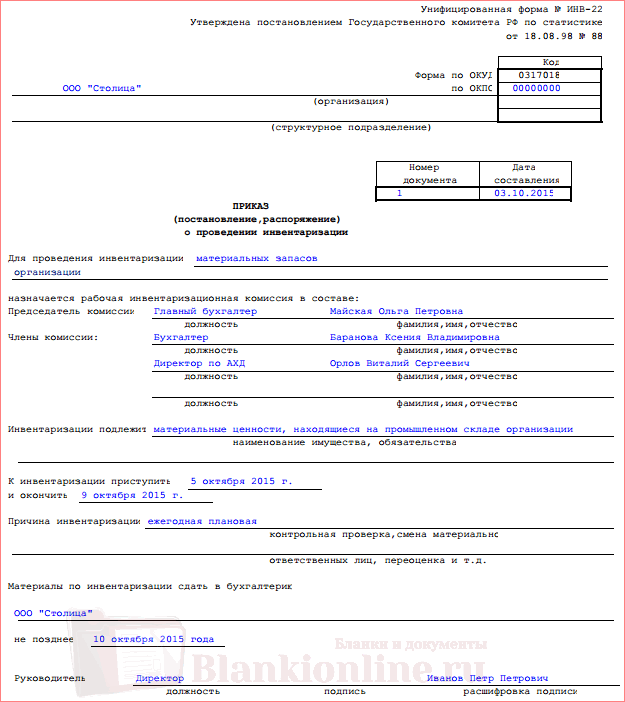 образец приказа на создание инвентаризационной комиссии