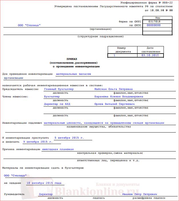 образец приказа на инвентаризацию при смене мол - фото 10