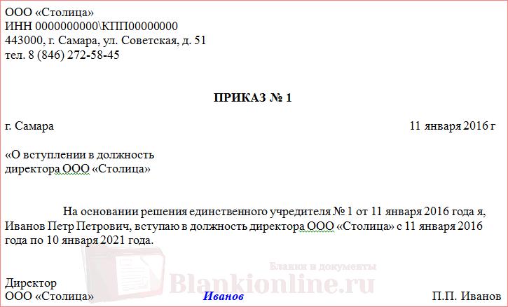 приказ о назначении директора ооо образец 2016 один учредитель - фото 6