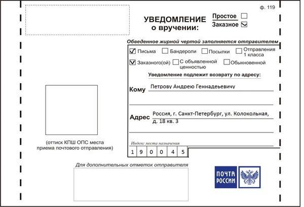 Доверенность для получения заказного письма