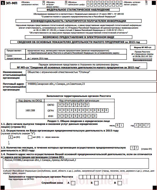 Форма Пм Образец Заполнения 2016 - фото 8