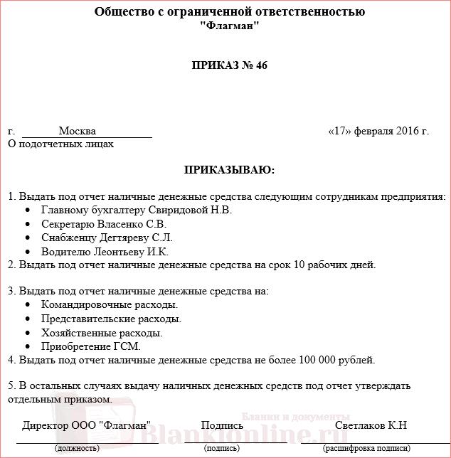приказ на подотчетных лиц в 2016 году образец