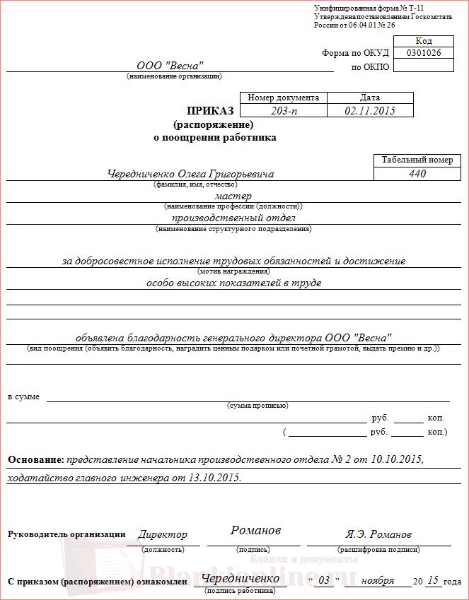 образец приказ о вручении грамоты