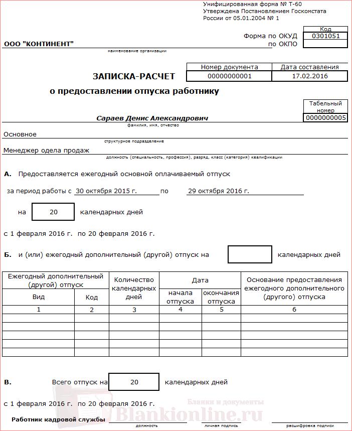 форма т-60 бланк скачать бесплатно Excel - фото 2