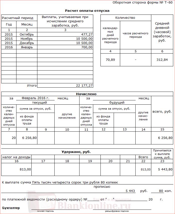 форма т-60 бланк скачать бесплатно Excel - фото 3