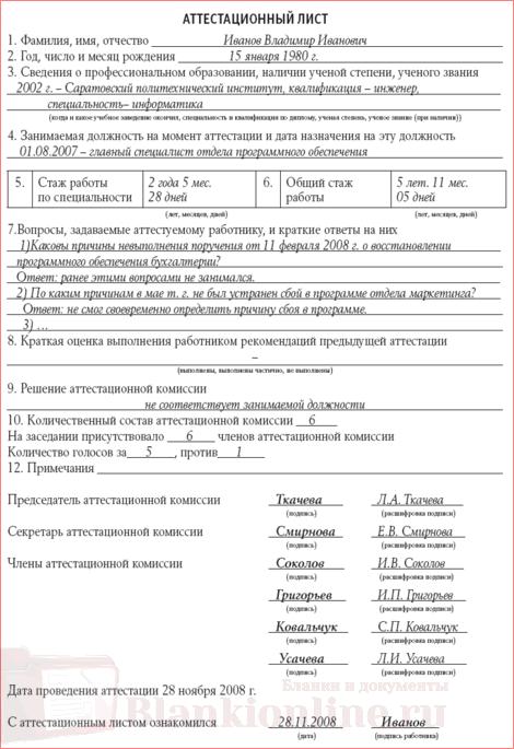 образец аттестационного листа на соответствие занимаемой должности - фото 5