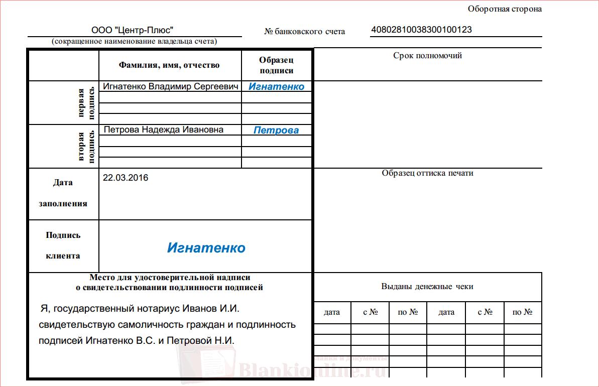 бланк приказа на право подписи документов за директора