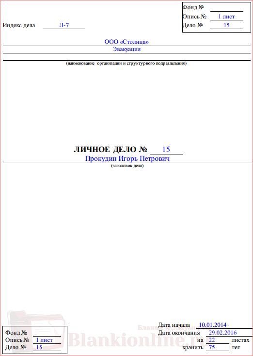 внутренняя опись документов личного дела образец заполнения