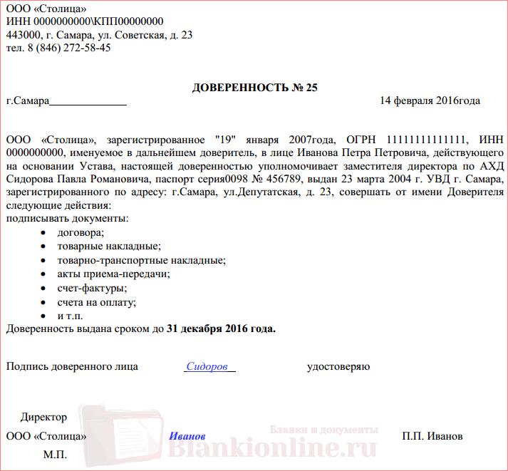 доверенность на право подписи документов за директора и бухгалтера образец - фото 7