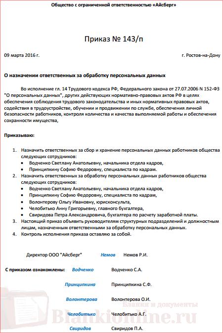 образец приказа о назначение ответственного лица