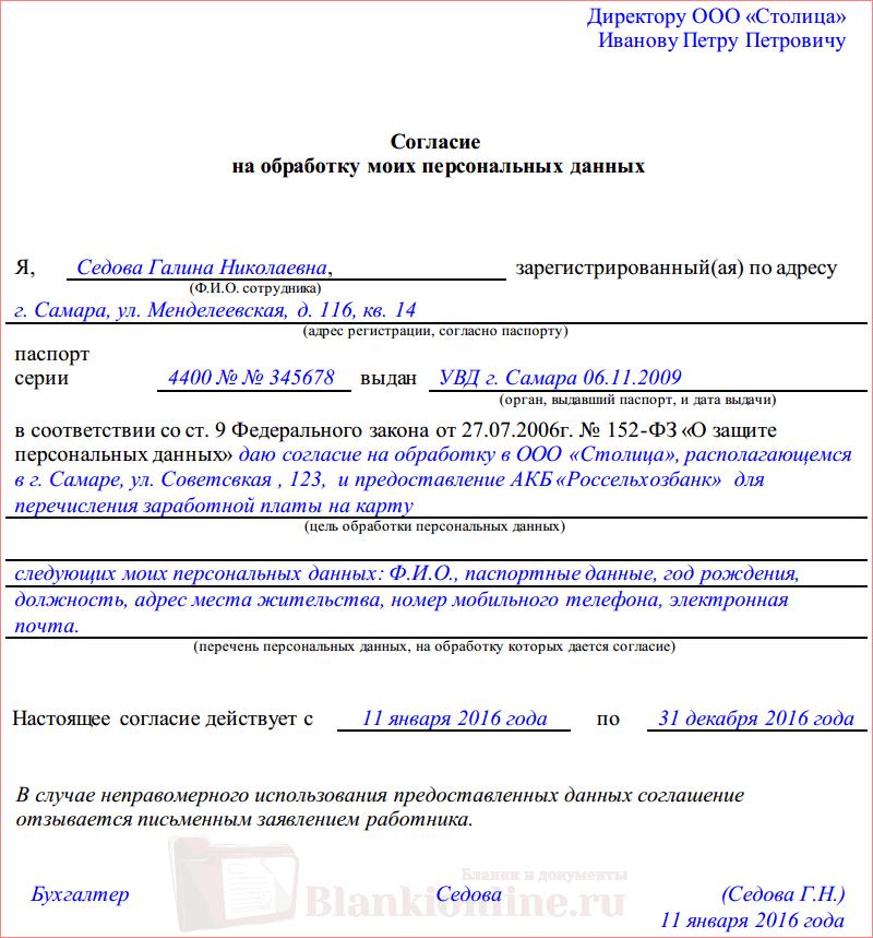 Жалоба В Роскомнадзор Персональные Данные Образец - фото 11