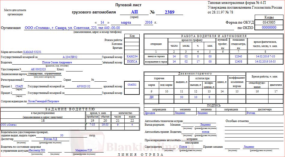 образец заполнения форма эсм-1 - фото 9