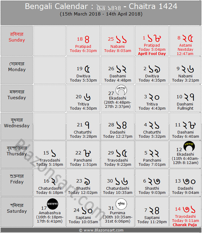 Bengali Calendar - Chaitra 1424  বাংলা কালেন্ডার
