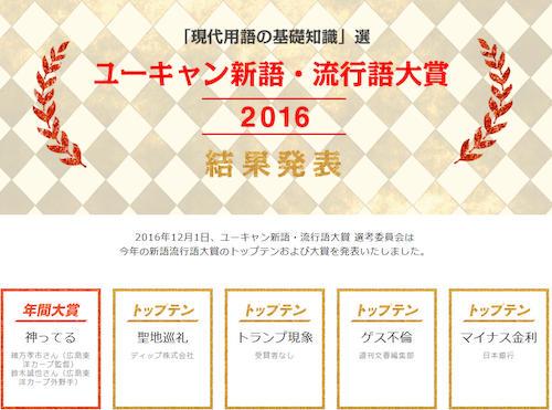 「神ってる」が年間大賞、「PPAP」もトップテン入り 新語・流行語大賞