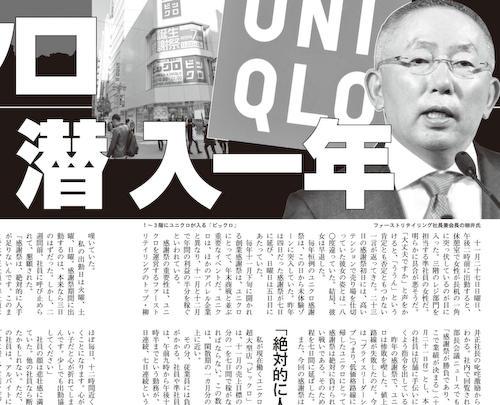 ユニクロ潜入記者 横田氏解雇される
