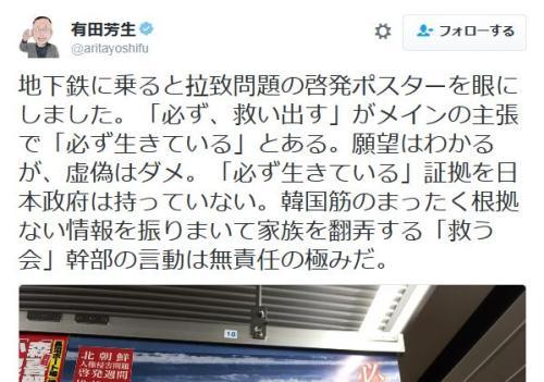 有田芳生「拉致問題で『必ず生きている』と言う主張。願望はわかるが虚偽はダメ」