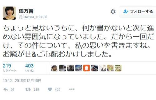 俵万智 「私は日本を愛してるから叩いてるんです 日本を愛してるから氏ねと思ってるんです
