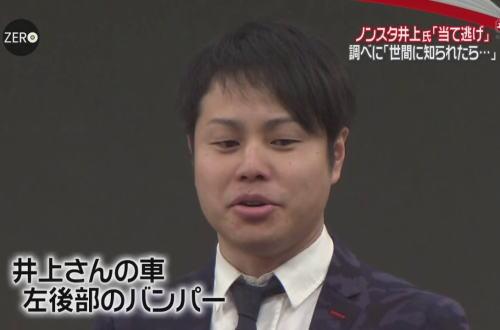 ノンスタ井上裕介(36)の当て逃げ事故、スーパーマラドーナ武智(38)が同乗 … 武智「音がして違和感を覚えたが、被害者から呼び止められもせず大丈夫と思った」