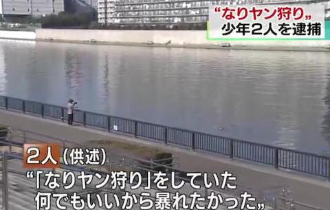 なりヤン 隅田川 なりヤン狩り 台東区 文京区 少年法