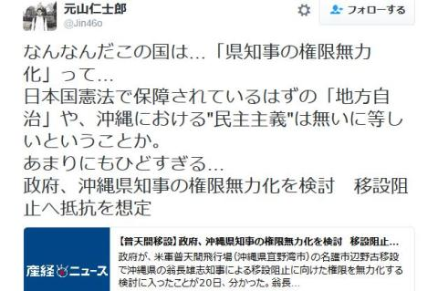 SEALDs パヨク 偏差値28 沖縄 翁長知事 権限無力化 前提条件