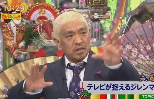 松本人志 ワイドナショー 芸能界 事務所 タブー 身内贔屓 テレビ タレント 不祥事