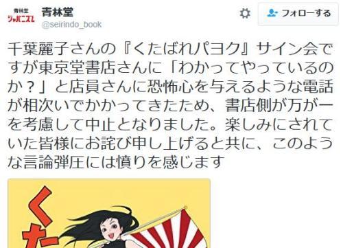 千葉麗子 くたばれパヨク パヨク 脅迫電話 青林堂 言論弾圧