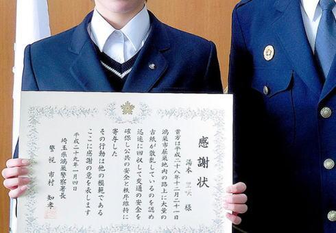 善行 女子高生 埼玉 県立鴻巣高校 感謝状