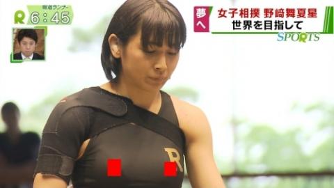 女子相撲・野崎舞夏星(21)、スイカップ乳首筋ポッチ放送事故!!!!!!!!!!!!!!