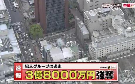 みずほ銀行福岡支店 強盗 足立区 福岡 修羅の国