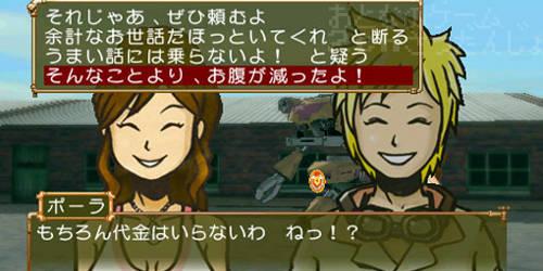 bumpytrot_psp_sonnakotoyori_onakagasuitayo_title.jpg