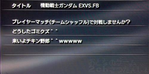 gundam_exvs_fanmail_title.jpg
