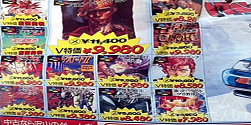 sfc_gameshop_chirashi_title.jpg