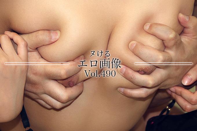 ヌけるエロ画像 Vol.490