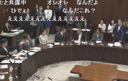 民進党 真山勇一 参議院 法務委員会 維新の会 東徹 封殺 問責決議