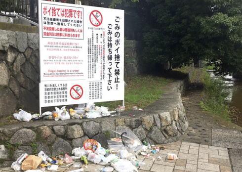 ポイ捨て ゴミ 屑 京都 三条河原 鴨川