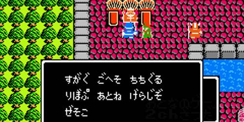 dragonquest2_ousama_fukkatsu_no_jumon.jpg