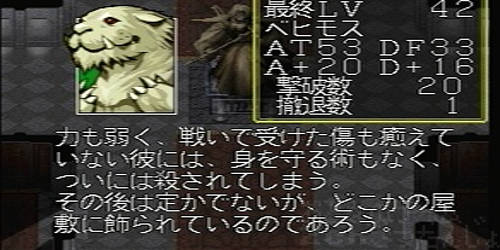 langrisser3_gojitsudan_title.jpg