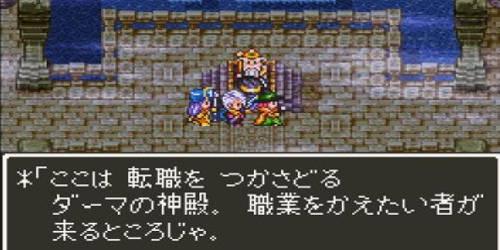 sfc_dragonquest3_darma_shinden_shisai_title.jpg