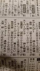 【競馬】 スーパーゴリラの厩舎コメントwwwwwww