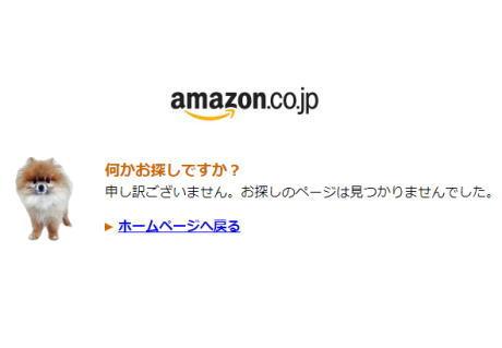 Amazon セール プライムデー konozama