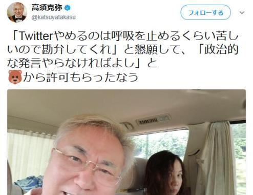 高須克弥氏 vs 有田芳生&しばき隊とのTwitter騒動、西原理恵子の一喝で沈静化か … サイバラ「うざいから、かっちゃん呟きやめろ!」 高須「『政治的な発言やらなければよし』と許可もらった」