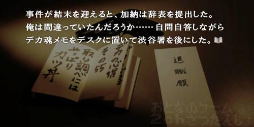 428_badend_jisyoku_title.jpg