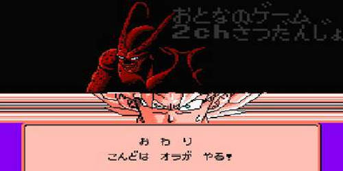 dragonballz2_ending_kondo_ha_ora_ga_yaru_title.jpg