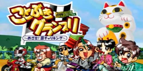 kotobuki_grandprix_logo_title.jpg