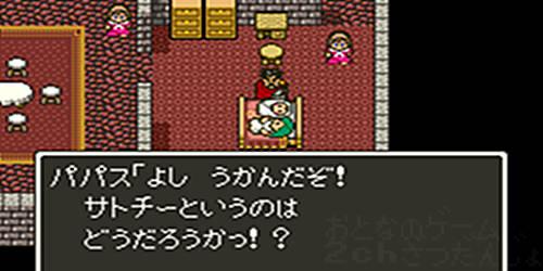 dragonquest5_satochi_title.jpg