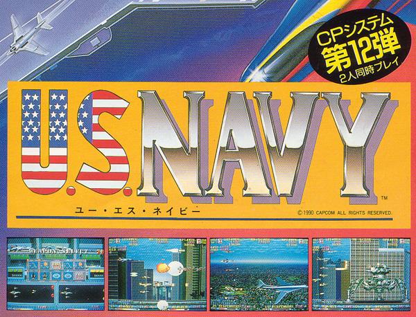 Entry10 世界で一番弱い人 カプコンの『u S Navy』